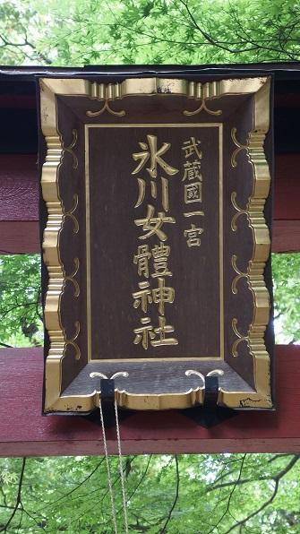 鳥居の文字jpg.jpg